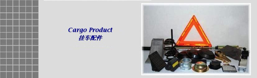 cargo products catalog - BNB truck components and part for trailer